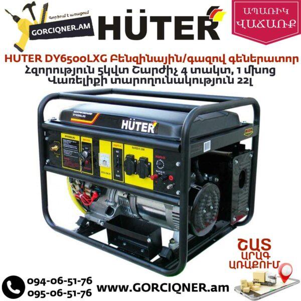 HUTER DY6500LXG Բենզինային / գազով գեներատոր