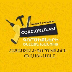 ORIENT OTCM016 Գործիքների արկղ
