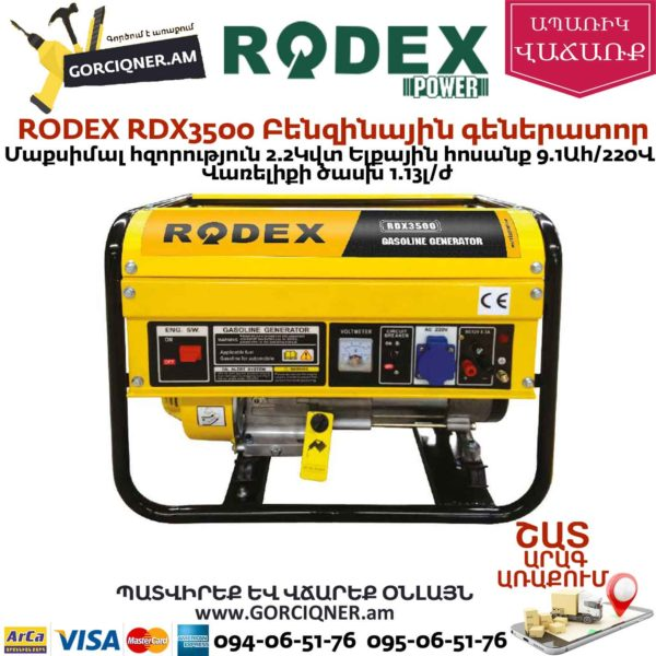 RODEX RDX3500 Բենզինային գեներատոր 2,2Կվտ