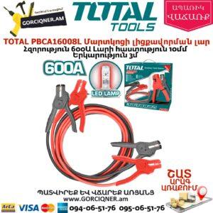 TOTAL PBCA16008L Մեքենայի մարտկոցի լիցքավորման լար