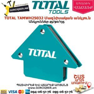 TOTAL TAMWH25032 Եռակցման անկյունակ մագնիսական N3