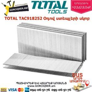 TOTAL TAC918252 Օդով ստեպլերի սկոբ 25մմ