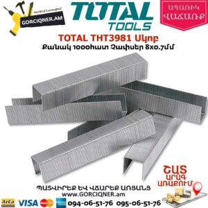 TOTAL THT3981 Սկոբ 8x0.7մմ