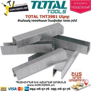 TOTAL THT39101 Ստեպլերի սկոբ 10x0.7մմ
