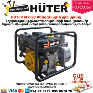 HUTER MP-50 Բենզինային ջրի պոմպ 50մմ