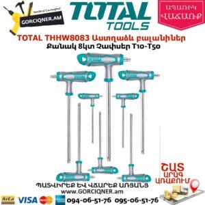 TOTAL THHW8083 Աստղաձև բալանիների հավաքածու