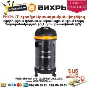 ВИХРЬ СП-1500/20 Արտադրական փոշեկուլ