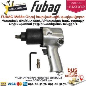 FUBAG IW680 Օդով հարվածային գայկավյորտ