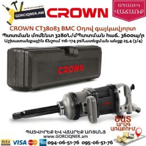 CROWN CT38083 BMC Օդով հարվածային գայկավյորտ