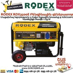 RODEX RDX3500E Բենզինային գեներատոր 2,7Կվտ
