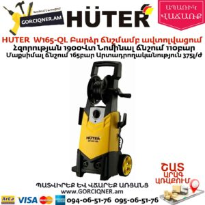 HUTER W165-QL Բարձր ճնշմամբ ավտոլվացում