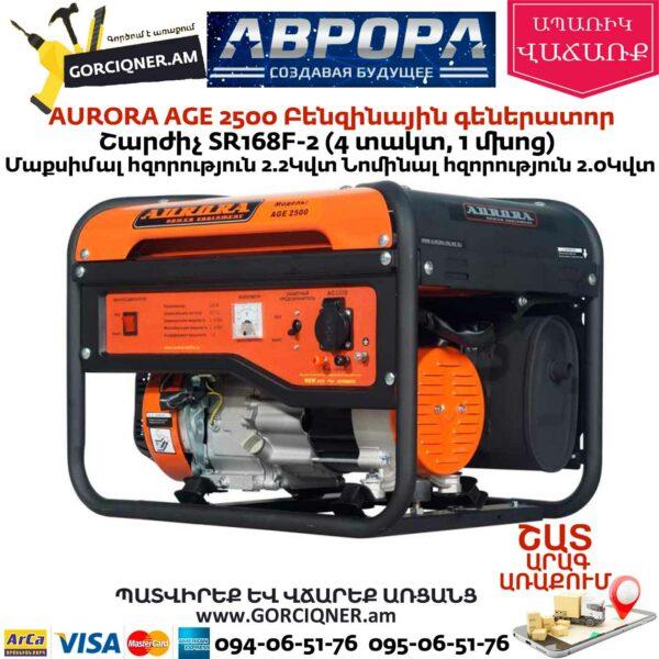 AURORA AGE 2500 Բենզինային գեներատոր