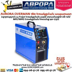 AURORA OVERMAN 180 Եռակցման ապարատ
