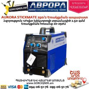 AURORA STICKMATE 250/2 Եռակցման ապարատ