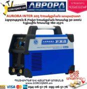 AURORA INTER 205 Եռակցման ապարատ