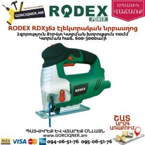 RODEX RDX362 Էլեկտրական նրբասղոց