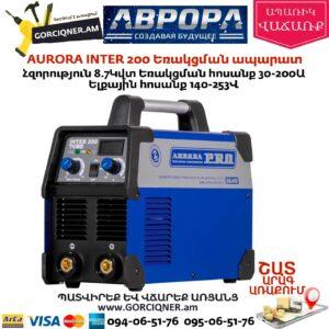 AURORA INTER 200 Եռակցման ապարատ