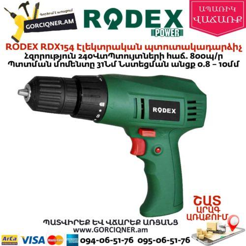 RODEX RDX154 Էլեկտրական պտուտակադարձիչ