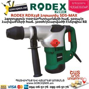 RODEX RDX238 Հորատիչ 1100Վտ SDS-MAX