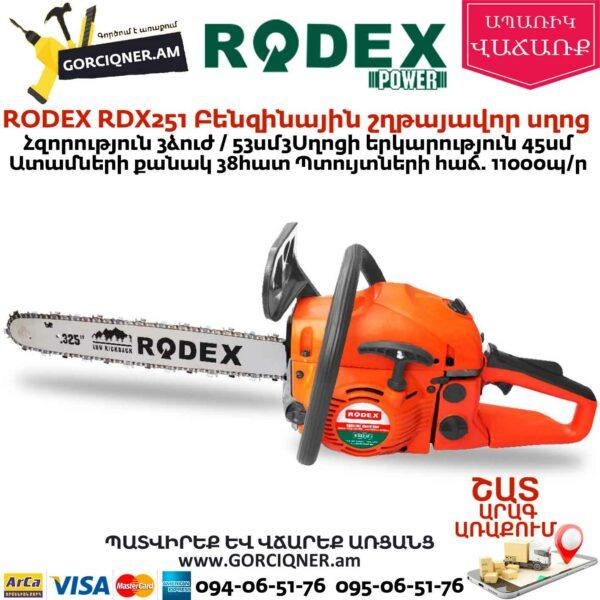 RODEX RDX251 Բենզինային շղթայավոր սղոց