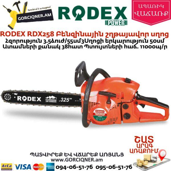 RODEX RDX258 Բենզինային շղթայավոր սղոց 3.8Ձուժ