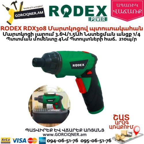 RODEX RDX308 Մարտկոցով պտուտակահան 3.6Վ