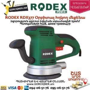 RODEX RDX377 Օրբիտալ հղկող մեքենա