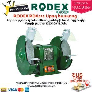 RODEX RDX412 Սրող հաստոց (Տաչիլո) 150վտ