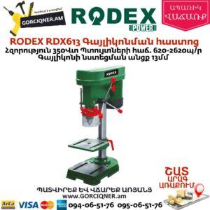 RODEX RDX613 Գայլիկոնման հաստոց