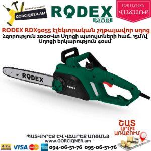 RODEX RDX9055 Էլեկտրական շղթայավոր սղոց