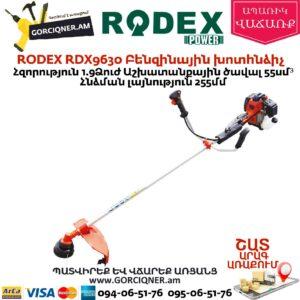 RODEX RDX9630 Բենզինային խոտհնձիչ