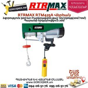 RTRMAX RTM425A Վերհան