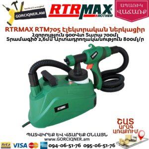 RTRMAX RTM705 Էլեկտրական ներկացիր