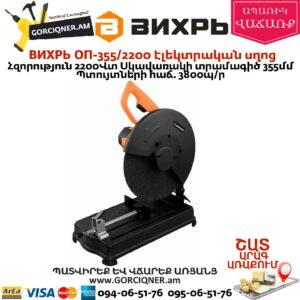 ВИХРЬ ОП-355/2200 Էլեկտրական սղոց