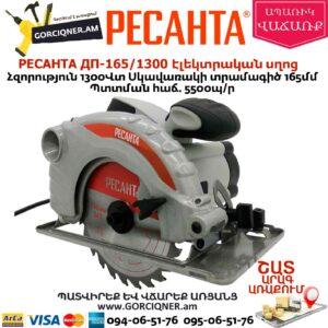 РЕСАНТА ДП-165/1300 Էլեկտրական սկավառակային սղոց