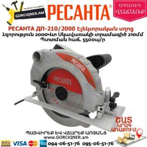 РЕСАНТА ДП-210/2000 Էլեկտրական սկավառակային սղոց