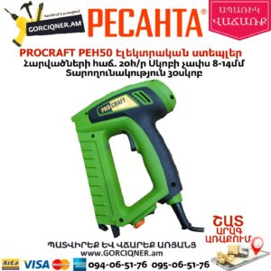 PROCRAFT PEH50 Էլեկտրական ստեպլեր