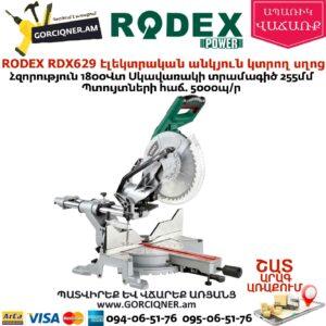 RODEX RDX629 Էլեկտրական անկյուն կտրող սղոց