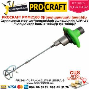 PROCRAFT PMM2100 Շինարարական խառնիչ