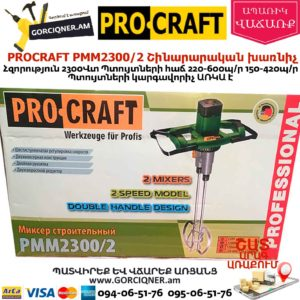 PROCRAFT PMM2300/2 Շինարարական խառնիչ