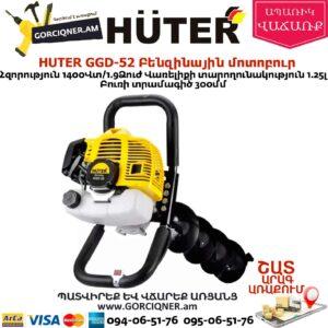 HUTER GGD-52 Բենզինային մոտոբուր