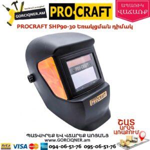 PROCRAFT SHP90-30 Եռակցման դիմակ