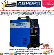 AURORA OVERMAN 205 Եռակցման ապարատ