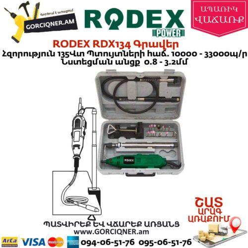 RODEX RDX134 Գրավեր 135Վտ