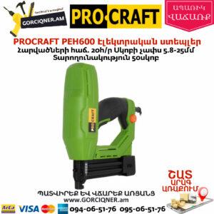 PROCRAFT PEH600 Էլեկտրական ստեպլեր