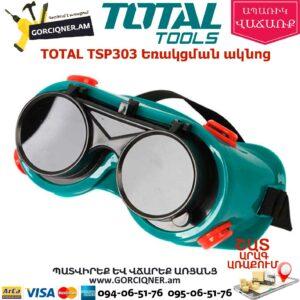 TOTAL TSP303 Եռակցման ակնոց