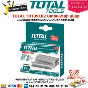 TOTAL THT39102 Ստեպլերի սկոբ 10x1.2մմ