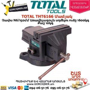 TOTAL THT6166 Մամլակ N6 150մմ