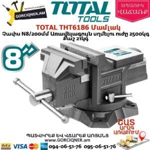 TOTAL THT6186 Մամլակ N8 200մմ