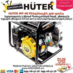 HUTER MP-40 Բենզինային ջրի պոմպ 40մմ